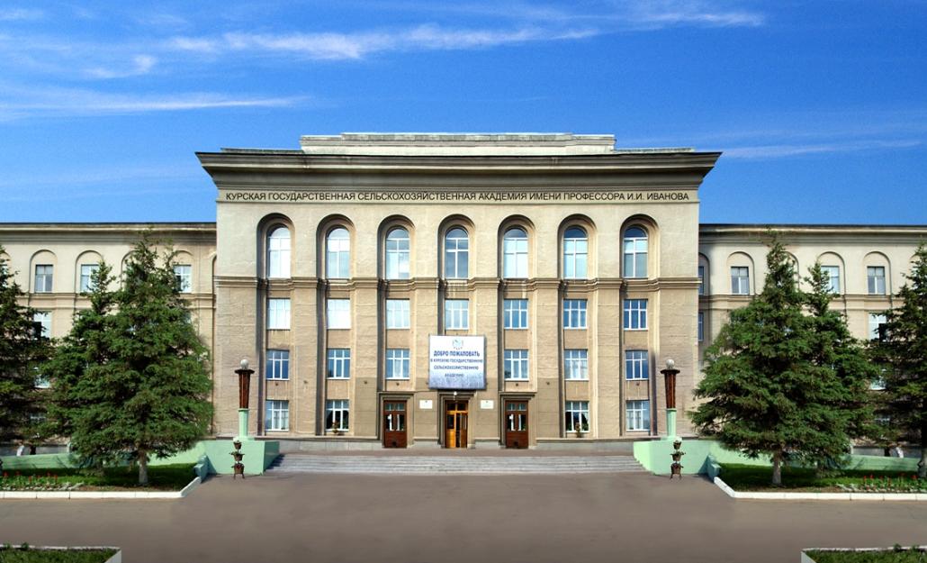 ФГБОУ ВПО «Курская государственная сельскохозяйственная академия имени профессора И.И. Иванова»